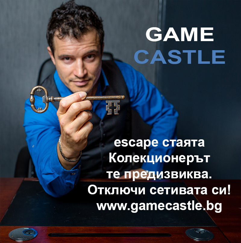 gamecastle.bg